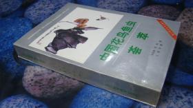 中国花鸟鱼虫荟萃