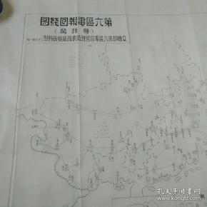 民国老地图  第六区电报回线图 闽 桂 粤等 尺寸,78/54  民国三十六年