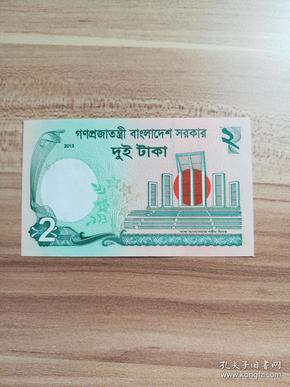 外国钱币 孟加拉国2013年版纸币( 面值2) (货号:016)