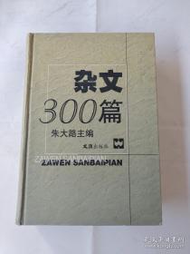 杂文300篇(精装)