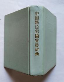 中国新诗名篇鉴赏辞典