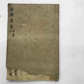 道教老法本 风水地理书 堪舆集要 四本一套