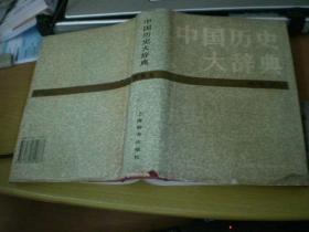 中国历史大辞典 民族史(精装)