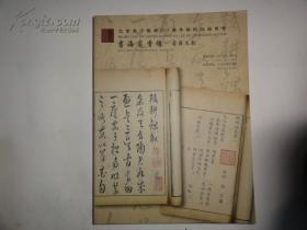 北京东方艺都2011年春拍,古籍文献