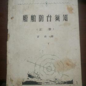 船舶防台须知(油印
