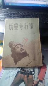 炳灵寺石窟(1953年一版一印)