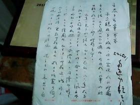 郁瑞麟 信札  郁瑞麟是原南通工艺美术研究所书记、所长   没有封  包真 16开本