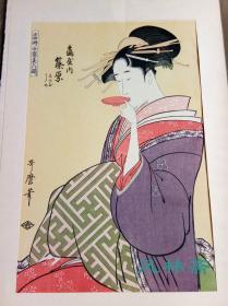 浮世绘木版画 喜多川歌麿 当时全盛美人揃 鹤屋内筱原 日本大奥