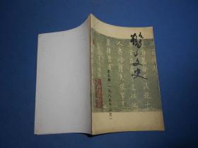 鹤山文史 第五期