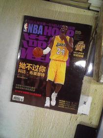 NBA灌篮   2014.32