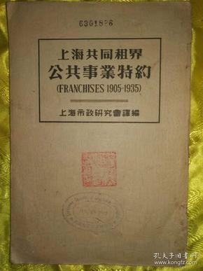 上海共同租界公共事业特约 日文版 1942年出版