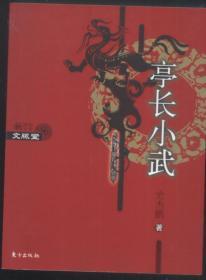 亭长小武(史杰鹏 著 2006年1版1印)