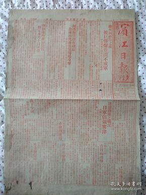 滨江日报(创刊号,康德四年11月1日)