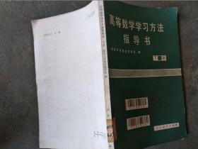高等数学学习方法指导书 下册