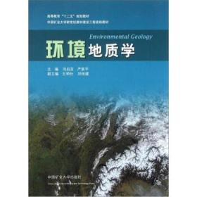 高等教育十二五规划教材:环境地质学