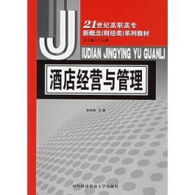 酒店经营与管理 张树坤   对外经济贸易大学出版社 978781078