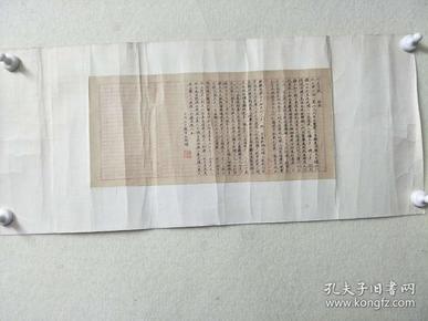 王国维信札手稿