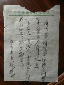 中南财经政法大学老教授曾广鸣毛笔自撰联语一件,包快递。