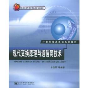 现代交换原理与通信网技术