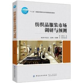 纺织品服装市场调研与预测