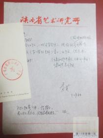 著名喜剧美学家,陕西省艺术研究所所长 陈孝英 信件