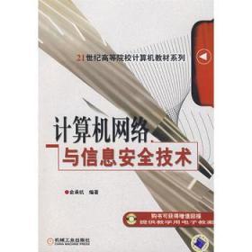 计算机网络与信息安全技术