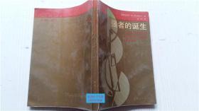 强者的诞生 [美]詹姆斯博士 著 刘宁 译 陕西人民出版社