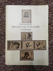 俄文原版:  большой  филателистический     словарь(集邮大字典)