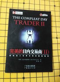完美的日内交易商(Ⅱ)