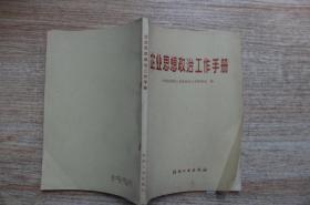 企业思想政治工作手册