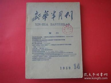 新华半月刊1959年第14期