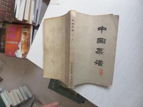 中国菜谱 山东 少版权页
