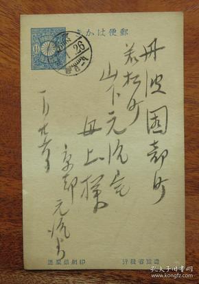 日本(1919年)大正8年1月26日(京都寄丹波国都町)1钱5厘邮资实寄明信片(60)