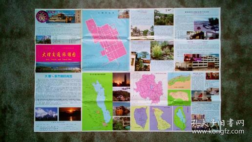 旧地图-大理交通旅游图(1996年10月2版1印)2开85品
