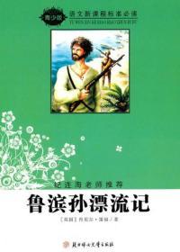 鲁滨孙漂流记(导读版)/语文新课程标准必读