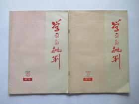 学习与批判 1976年第5、7期