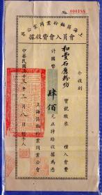 饮食专题----中华民国单据----中华民国33年上海区面粉业同业公会会员入会费收据000188, 贴税票3张