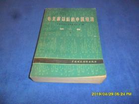 毛主席以后的中国经济(第一卷)(下册)
