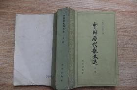 中国历代散文选上册