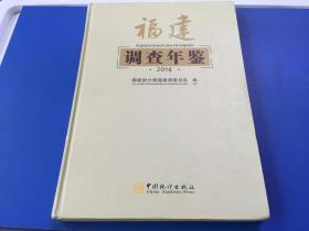 福建调查年鉴2014