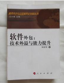 软件外包:技术外溢与能力提升  作者刘绍坚著 签赠