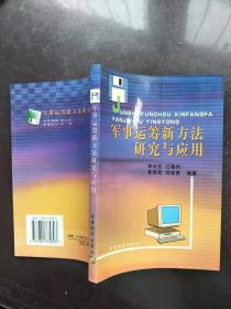 军事运筹新方法研究与应用【实物图片,品相自鉴】