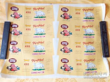 飞轮牌咸羊肉 商标        整张