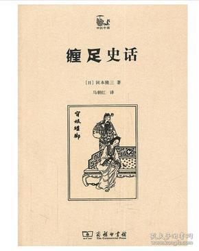 《缠足史话》(商务印书馆)