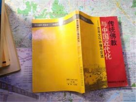 传统佛教与中国近代化:百年文化冲撞与交流