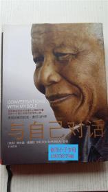 与自己对话 纳尔逊·曼德拉(Nelson Mandela)著;王旭 译 中信出版社 9787508626017