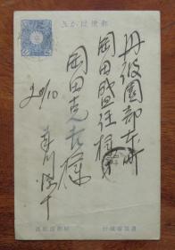 日本(1910年)明治43年10月20日(丹波园部东町)1钱5厘邮资实寄明信片(62)