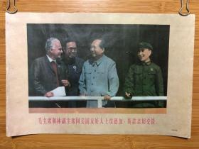 毛主席和林副主席与美国友好人士埃德加斯诺亲切交谈