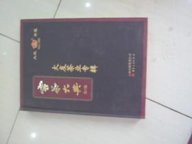 《云茶大典》(第二版)大友茶叶专辑