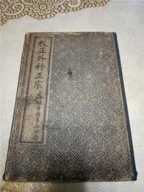 校正外科正宗(共4册12卷全)